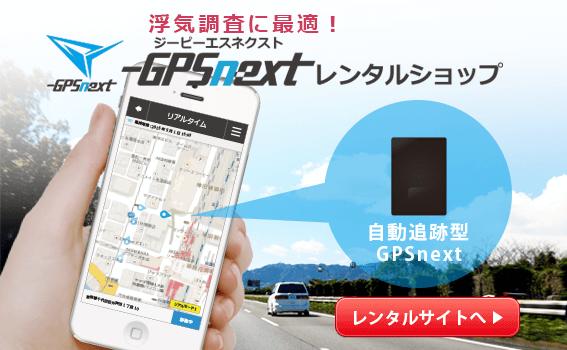 GPSnextレンタルショップへ